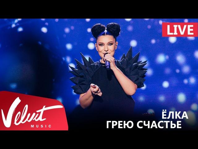 Live Ёлка - Грею счастье (Crocus City Hall, 18.02.2017)