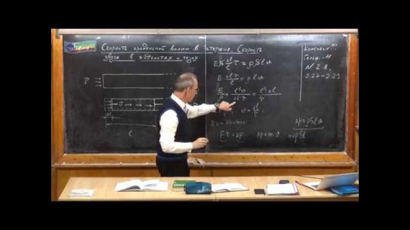 Урок 371. Скорость продольной волны в стержне. Скорость звука в жидкостях и газах.