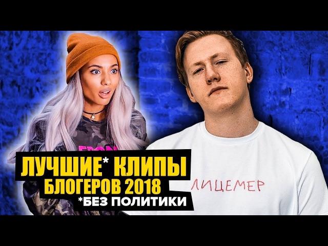 ЛУЧШИЕ КЛИПЫ БЛОГЕРОВ 2018 - ДАНЯ D.K. КАШИН, ЧЕТКИЙ ПАЦА, ДЖАРАХОВ