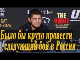 Хабиб Нурмагомедов интервью на пресс-конференции после UFC 219 [f,b, yehvfujvtljd bynthdm. yf ghtcc-rjyathtywbb gjckt ufc 219