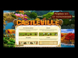Castle Ville - Рефбек 85%