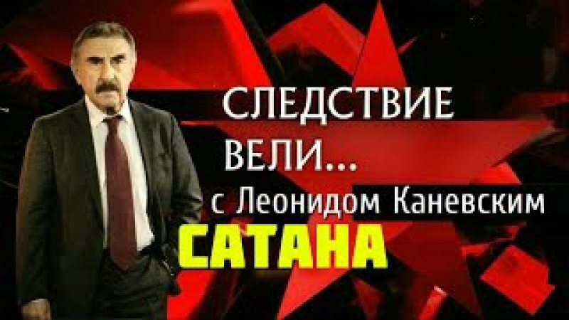 «Сатана» Следствие вели с Леонидом Каневским