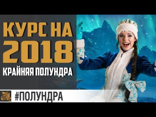 С новым 2018-м годом! открываю 45 подарков [полундра World of Warships]