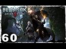 [PS4] Witcher 3: Wild Hunt. 60: Боже, как она поет!