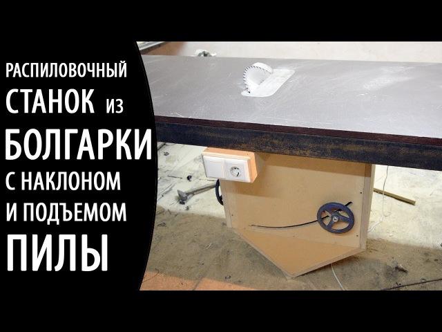 Крутой распиловочный станок из болгарки с возможностью наклона и подъема пилы своими руками rhenjq hfcgbkjdjxysq cnfyjr bp ,jkuf