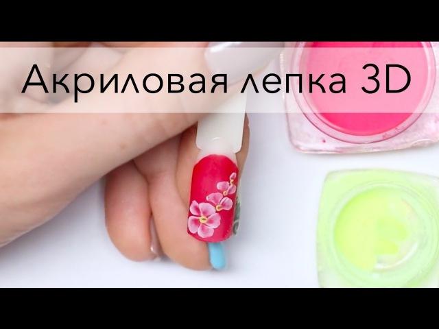 Акриловая лепка для начинающих   Объемный 3Д дизайн ногтей   Мастер-класс