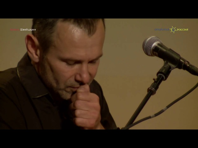Океан Ельзи в Базеле, 09.10.15, концерт памяти Б. Немцова