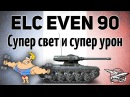 ELC EVEN 90 - Супер свет и супер урон - Два супер боя