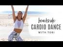 Кардио тренировка танец на пляже Love Your Body Beach Dance Cardio Workout ~ Boost Your Heart Rate Metabolism