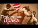 ЧЕТКИЙ БОЕВИК ПОСЛЕДНЯЯ ДРАКА Русский боевик , фильмы про криминал