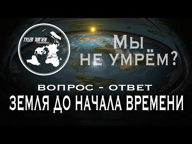 Земля до начала времени / ВОПРОС-ОТВЕТ
