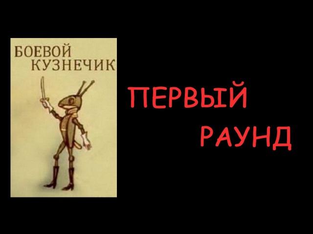 Эвакуаторский муай тайЩИК(ец) . Часть 1.