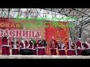 Фольклорный ансамбль «Веселые девчата» г.Клинцы – «Ах, мамочка»