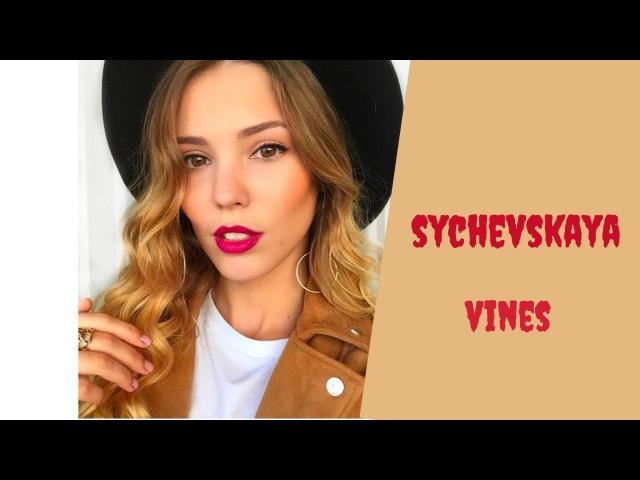 Сычева Наталия [sychevskaya] - Подборка вайнов