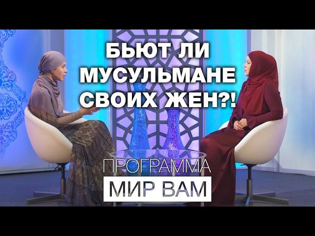 Бьют ли мусульмане жен! Мир вам