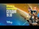 Анимационный фильм «Планета сокровищ» на Канале Disney!