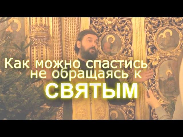 Как можно спастись не обращаясь к СВЯТЫМ / прот. Андрей Ткачёв