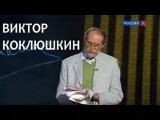 Сборник Тонкого юмора от Виктора Коклюшкина