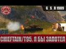 WoT Blitz - Chieftain T95.Я бы запотел - World of Tanks Blitz (WoTB)