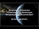 10-я Встреча с участниками Движения «Возрождение. Золотой Век» 30.01.2010