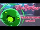 Slime Rancher Новые Слаймы! Slime Rancher Прохождение! Весёлая Ферма Слизней, Слайм Ранчер 1.1.0