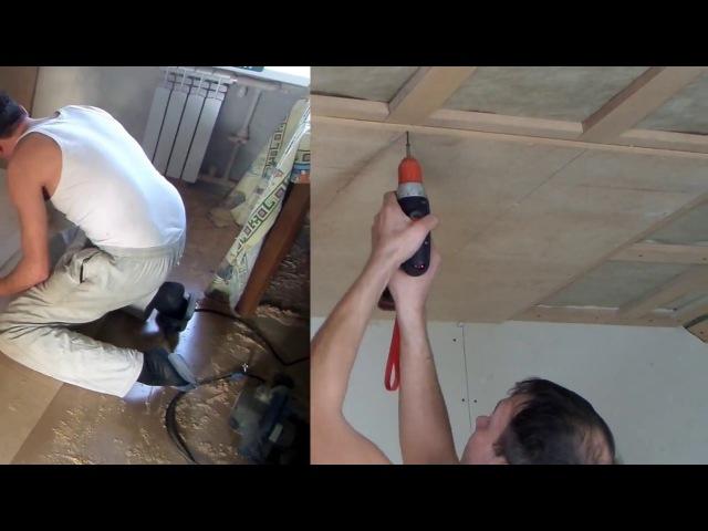 Как в одиночку подшить потолок листовым материалом | Разметка и монтаж листа