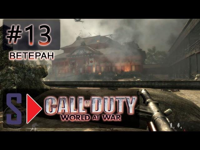 Call of Duty World at War (сложность Ветеран) - 13 Точка излома