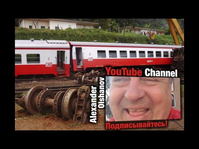 Жесть в поезде Москва Вена | Horror in the train from Moscow to Vienna