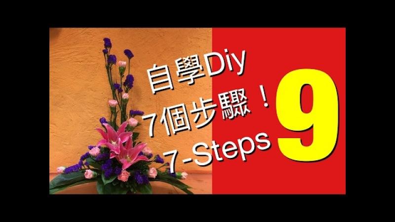 Flower Arrangement,插花,Arreglo floral,Sắp xếp hoa, thiết kế ,Цветочная композиция,EL-9