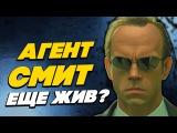 Все об Агенте Смите Матрица The Matrix