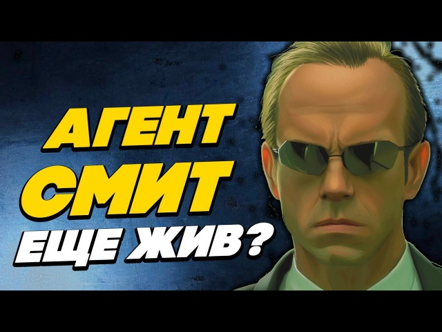 Все об Агенте Смите [Матрица / The Matrix]