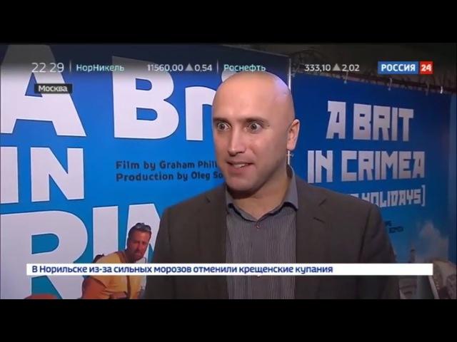 Британец в Крыму - Английский журналист Грэм Филлипс показал свой новый фильм о...