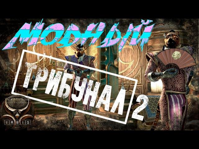 The Elder Scrolls Online: Модный Трибунал. Выпуск2. Стили брони