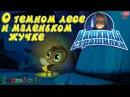 Машкины Страшилки О Тёмном Лесе и Маленьком Жучке игра мультик Маша и Медведь иг...