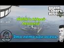 Клип Андрей Леницкий и HOME - Это лето как осень GTA 5