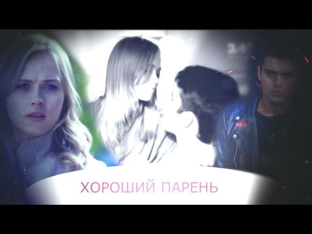Олег и Даша (Хороший парень)/На разных берегах