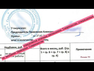 О штатном расписании СНТ Разлив.