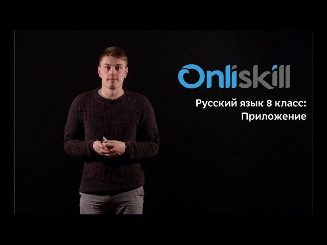 Русский язык 8 класс Приложение