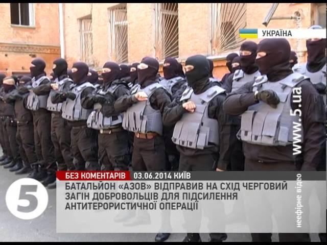 3 июня 2014. Киев. Батальйон