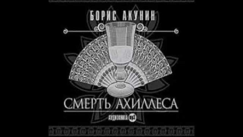Смерть Ахиллеса АУДИОКНИГА Борис Акунин