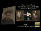 Анри Фантен-Латур (Henri Fantin-Latour), 1836-1904, 3-ч