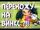 PopPixie Черри распаковка-обзор куклы Winx Винкс