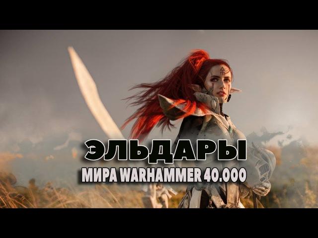 Эльдары Мир Вархаммер 40 000 Warhammer 40000 Warhammer 40K WH40K