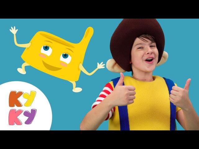 КУКУТИКИ - ГОРШОК - Песенка для самых маленький детей, малышей