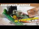 11 Собираем простую схему сенсорная кнопка на транзисторах и реле
