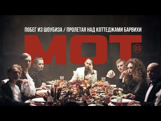 МОТ - Побег из шоубиза / Пролетая над коттеджами Барвихи (ТЕКСТ)