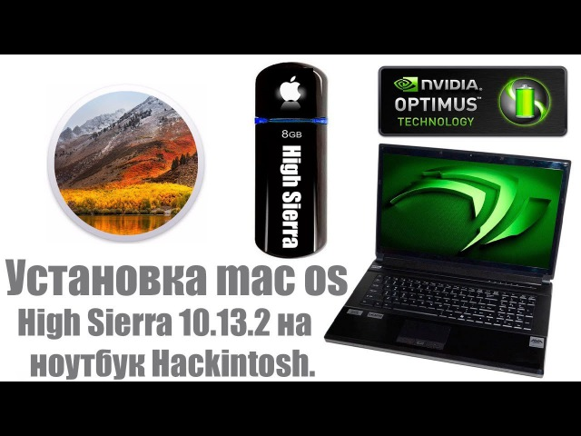 Установка mac os High Sierra 10.13.2 на ноутбук Hackintosh