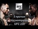 5 причин посмотреть UFC 220 | Стипе Миочич, Фрэнсис Нганну, Кормье, Волкан Оздемир, Ис...