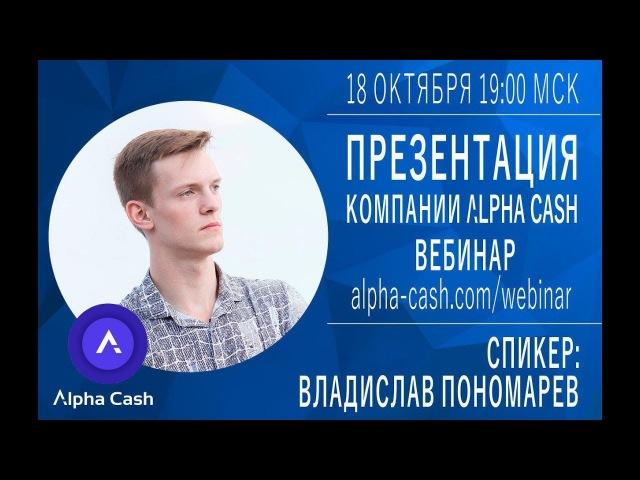 Влад Пономарев. Вебинар презентация Alpha Cash от 18.10.17