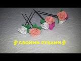 Розы из фоамирана на шпильках